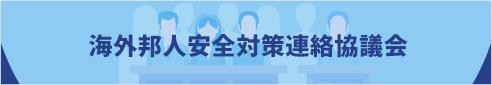 海外邦人安全対策連絡協議会