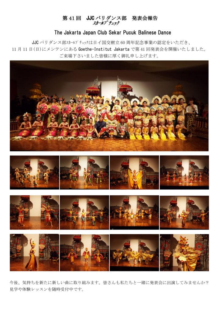 第41回JJCバリダンス部発廟会報告-1