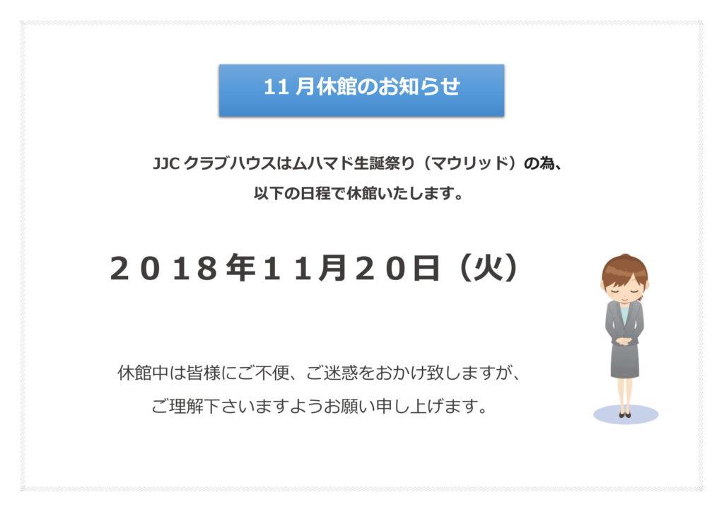 20181115休館のお知らせ-1